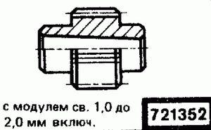 Код классификатора ЕСКД 721352