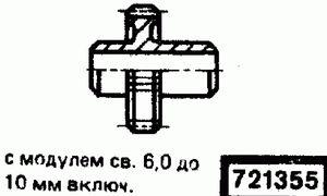 Код классификатора ЕСКД 721355