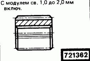 Код классификатора ЕСКД 721362