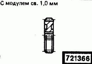 Код классификатора ЕСКД 721366