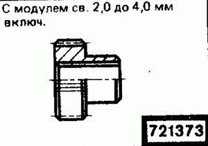 Код классификатора ЕСКД 721373