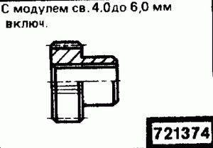 Код классификатора ЕСКД 721374