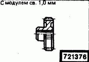 Код классификатора ЕСКД 721376