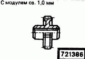 Код классификатора ЕСКД 721386