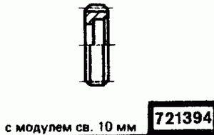 Код классификатора ЕСКД 721394