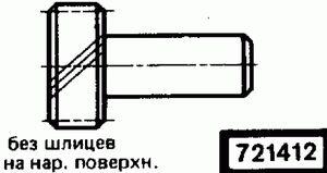 Код классификатора ЕСКД 721412