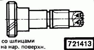 Код классификатора ЕСКД 721413