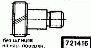 Код классификатора ЕСКД 721416