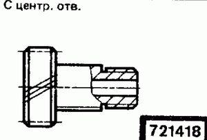 Код классификатора ЕСКД 721418