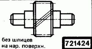 Код классификатора ЕСКД 721424