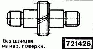 Код классификатора ЕСКД 721426