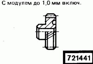 Код классификатора ЕСКД 721441