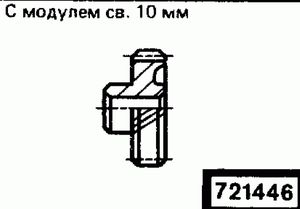 Код классификатора ЕСКД 721446