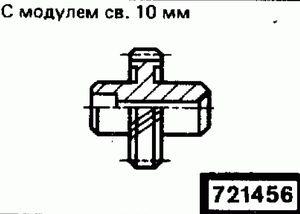 Код классификатора ЕСКД 721456