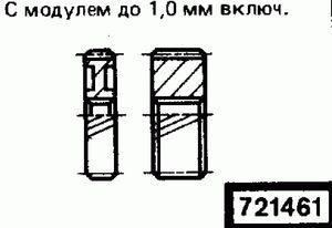 Код классификатора ЕСКД 721461