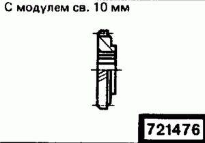 Код классификатора ЕСКД 721476