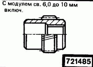 Код классификатора ЕСКД 721485