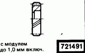 Код классификатора ЕСКД 721491