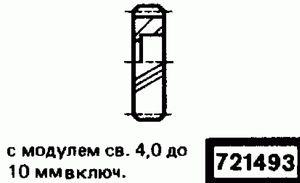 Код классификатора ЕСКД 721493