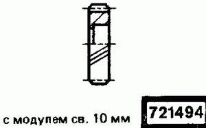 Код классификатора ЕСКД 721494