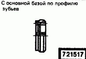 ��� �������������� ���� 721517