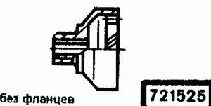 Код классификатора ЕСКД 721525
