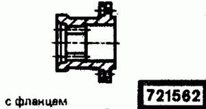 Код классификатора ЕСКД 721562