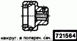 Код классификатора ЕСКД 721564