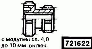 Код классификатора ЕСКД 721622