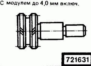 Код классификатора ЕСКД 721631