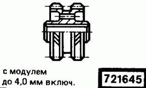 Код классификатора ЕСКД 721645