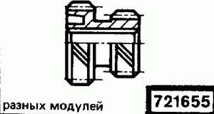 Код классификатора ЕСКД 721655