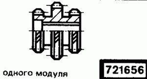Код классификатора ЕСКД 721656