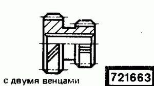 Код классификатора ЕСКД 721663