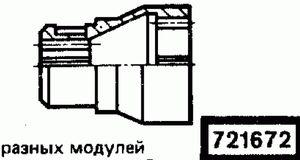 Код классификатора ЕСКД 721672
