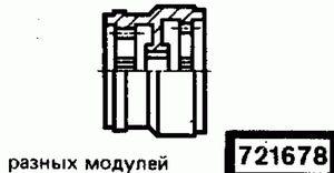 Код классификатора ЕСКД 721678