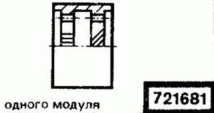 Код классификатора ЕСКД 721681