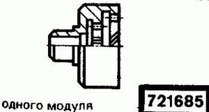 Код классификатора ЕСКД 721685
