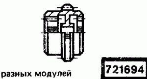 Код классификатора ЕСКД 721694