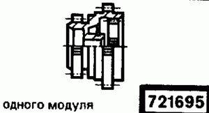 Код классификатора ЕСКД 721695