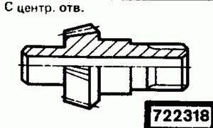 Код классификатора ЕСКД 722318