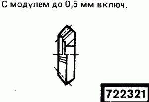 Код классификатора ЕСКД 722321
