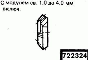 Код классификатора ЕСКД 722324