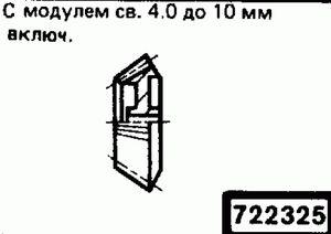 Код классификатора ЕСКД 722325