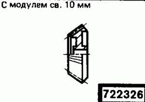Код классификатора ЕСКД 722326