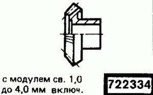 Код классификатора ЕСКД 722334