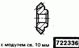Код классификатора ЕСКД 722336