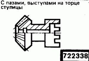 Код классификатора ЕСКД 722338