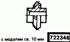 Код классификатора ЕСКД 722346
