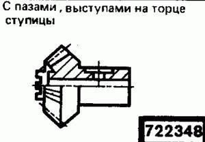 Код классификатора ЕСКД 722348